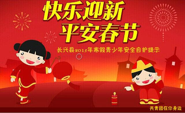 引导20个乡镇(街道,园区)团委组织开展2015年青少年春节平安综治宣传
